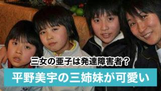 【顔画像】平野美宇は三姉妹で全員可愛い!妹(亜子)が発達障害者って本当?