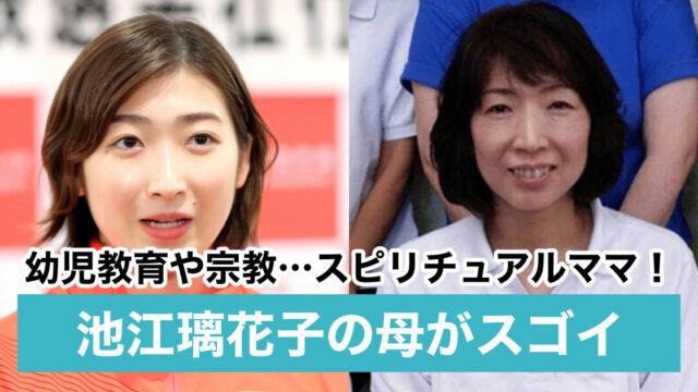 【顔画像】池江璃花子の母親は幼児教室代表!母子家庭で宗教と鍋おさみに心酔?
