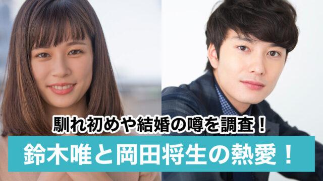 鈴木唯の彼氏は岡田将生で馴れ初めは?好きなタイプ一致で結婚間近?