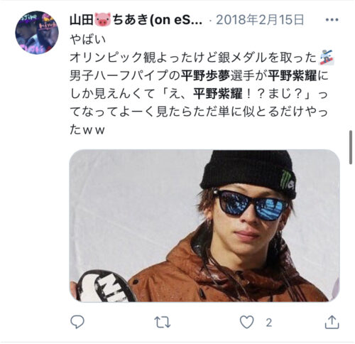 平野歩夢 平野紫耀 似ている Twitter反応