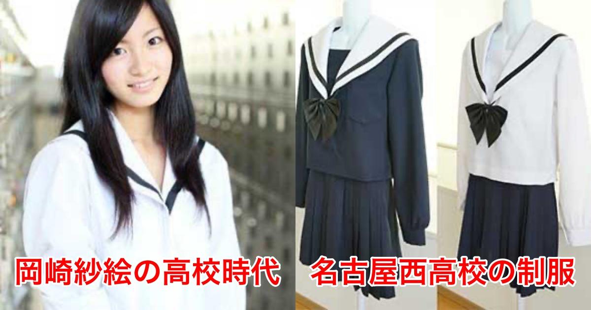 岡崎紗絵 制服 名古屋西高校