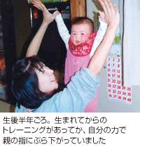 池江璃花子 七田教育 雲梯画像 幼少期