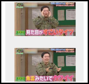 やす子 好きなタイプ 出川哲朗
