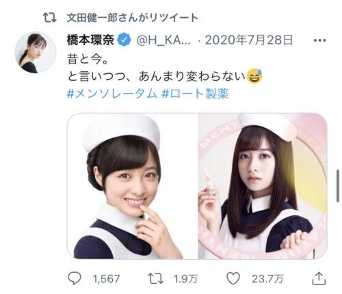 橋本環奈Twitter 文田健一郎リツイート 好みのタイプ