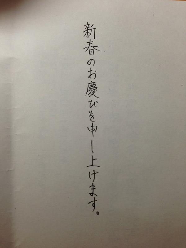 塩浦慎理 習字