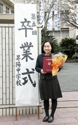 伊藤美誠 昇陽中学校