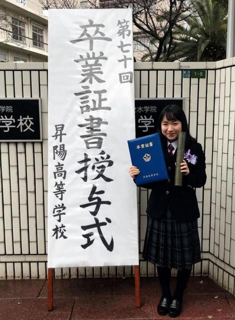 伊藤美誠 昇陽高校