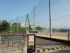 文田健一郎 父親 韮崎工業高校画像