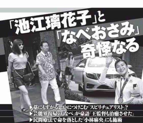 池江璃花子 なべおさみ ツーショット報道 画像 男女の関係?