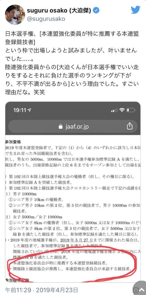 大迫傑 日本陸上競技連盟 批判ツイート画像