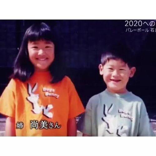 石川祐希 三兄弟 幼少期画像