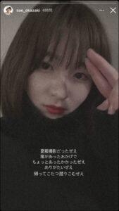 岡崎紗絵 こたつ 目黒蓮 匂わせ