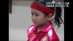 伊藤美誠 小学生時代 幼少期